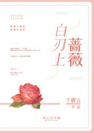 白刃上蔷薇