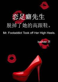 恋足癖先生脱掉了她的高跟鞋。