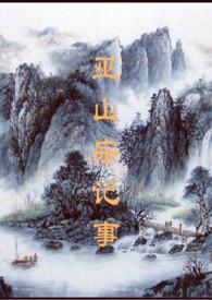 巫山宗记事(兄妹H)
