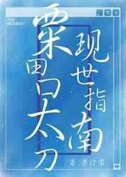 [综漫]粟田口太刀现世指南