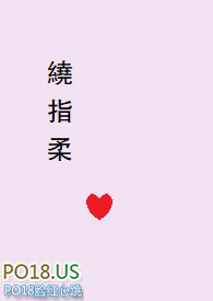 绕指柔(1v1剧情+H)