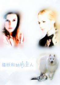貓妖和牠的主人(繁/簡同更)(百合)