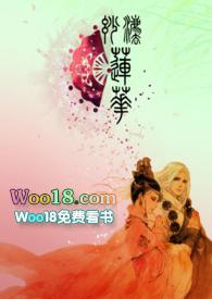 妙法莲华(师徒H)