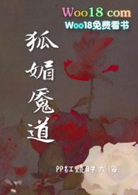 狐媚魇道(古言 剧情)