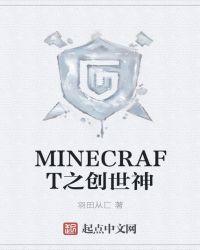 MINECRAFT之创世神