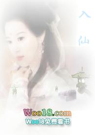 入仙(woo18)