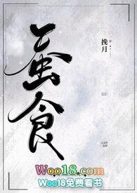 蚕食(1V1 病态暗恋)