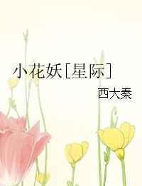 小花妖[星际]