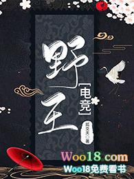 野王[电竞]