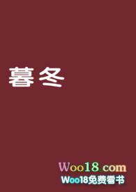 暮冬(1V1)H(又名:我的军官老公)